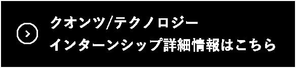 Ufj インターン 三菱