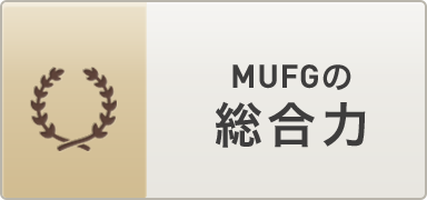 ログイン スタンレー 証券 モルガン 三菱 ufj