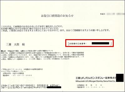 ログイン 証券 三菱 ufj